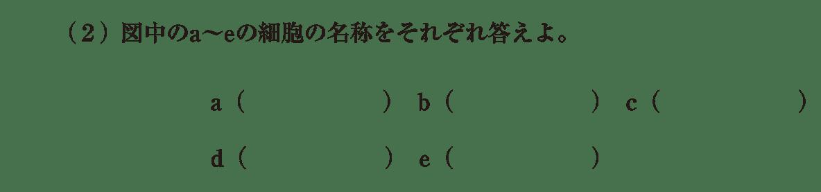 高校 生物 植物の発生6 演習1 演習1(2)