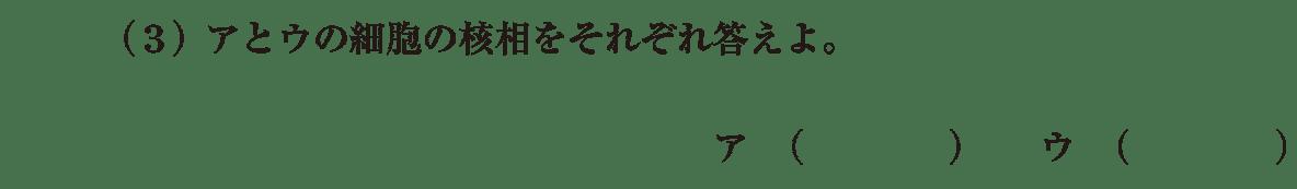 高校 生物 植物の発生6 演習2 演習2(3)