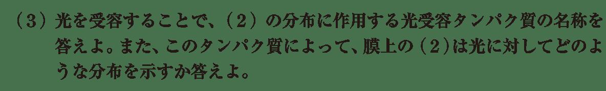 高校 生物 植物生理3 練習 練習(3)