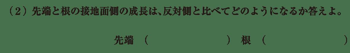 高校 生物 植物生理5 練習 練習(2)