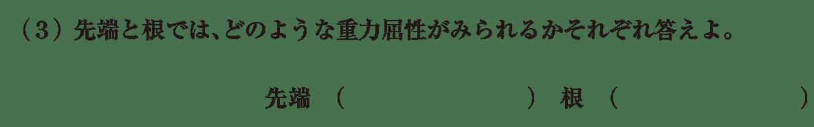 高校 生物 植物生理5 練習 練習(3)