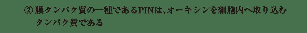 高校 生物 植物生理9 演習2 演習2②