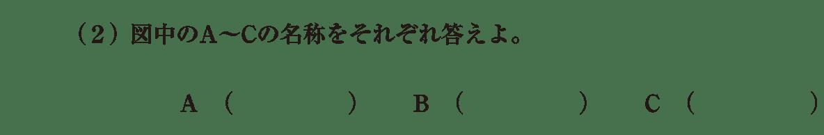 高校 生物 植物生理9 演習3 演習3(2)