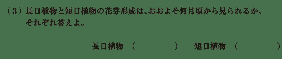 高校 生物 植物生理11 練習 練習(3)