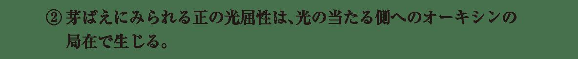 高校 生物 植物生理16 演習2 演習2②
