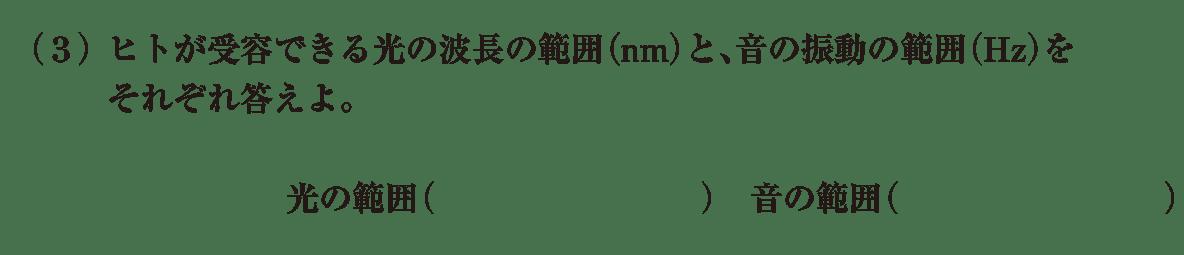 高校 生物 動物生理1 練習 練習(3)