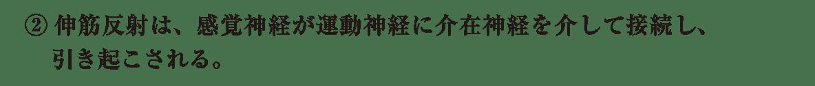 高校 生物 動物生理26 演習2 演習2②