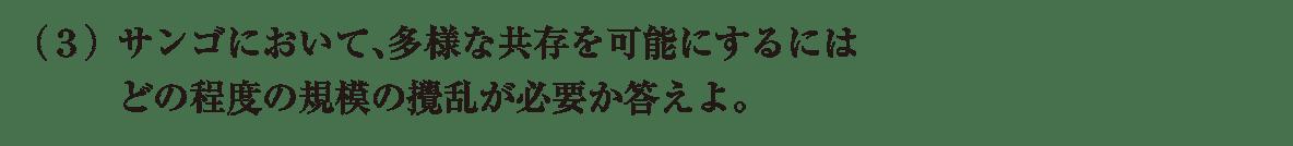 高校 生物 個体群11 練習 練習(3)