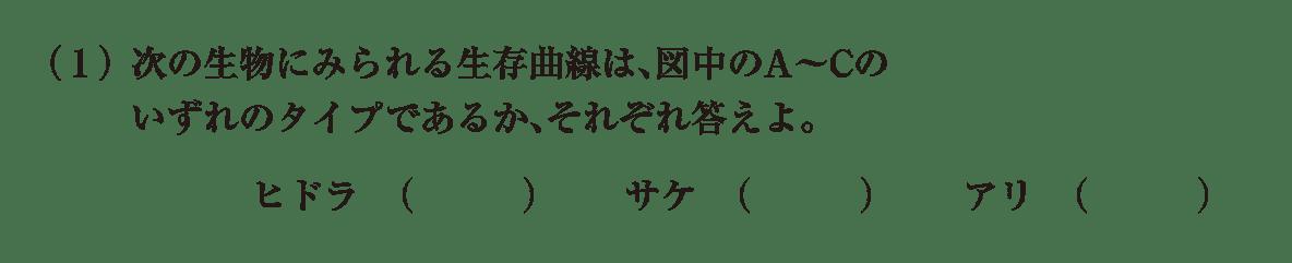 高校 生物 個体群12 演習3 演習3(1)