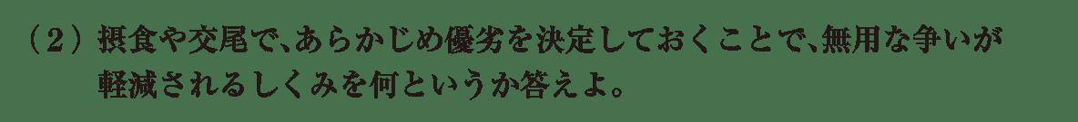 高校 生物 個体群5 練習 練習(2)