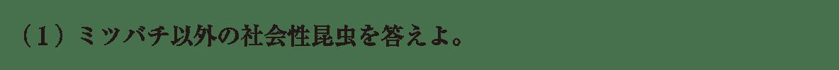 高校 生物 個体群7 練習 練習(1)