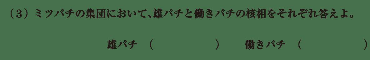高校 生物 個体群7 練習 練習(3)