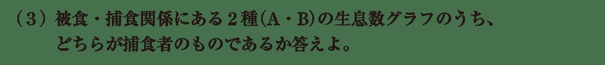 高校 生物 個体群8 練習 練習(3)