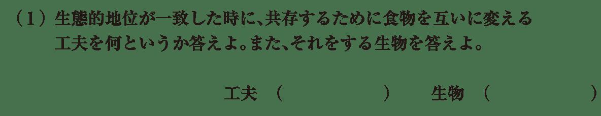 高校 生物 個体群9 練習 練習(1)
