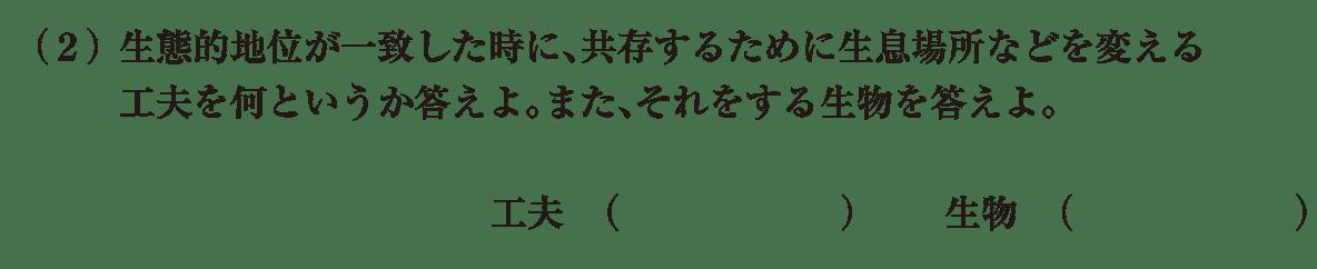 高校 生物 個体群9 練習 練習(2)