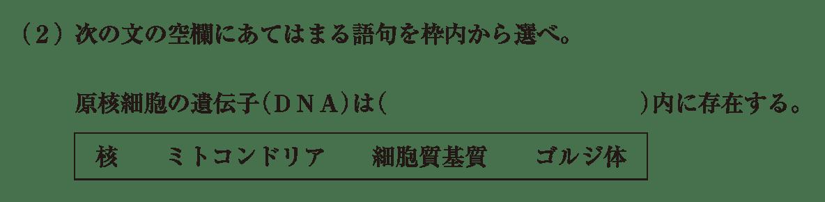高校 生物基礎 細胞6 練習(2)