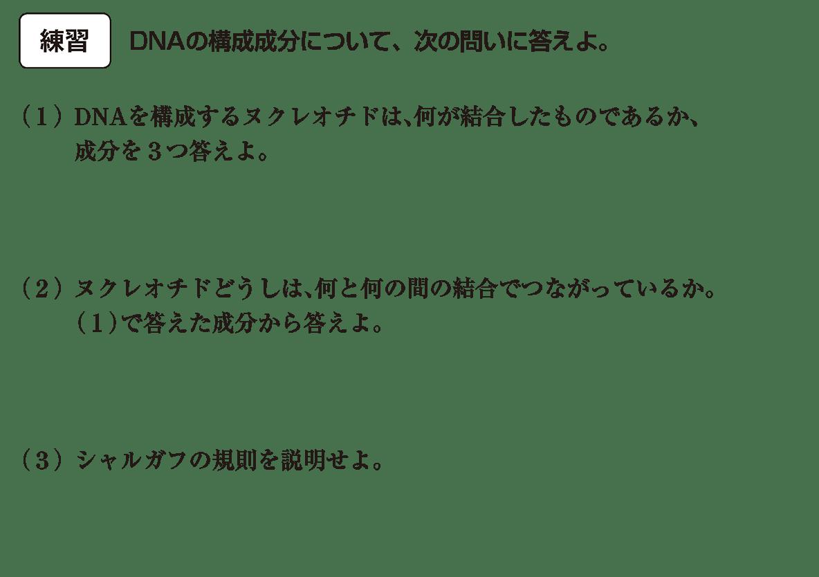 高校 生物基礎 遺伝子4 練習 カッコ空欄