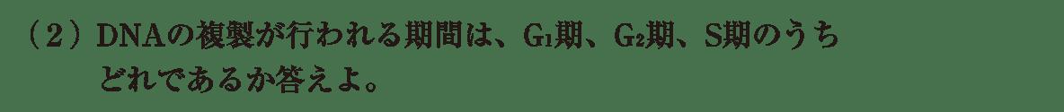 高校 生物基礎 遺伝子17 練習(2)