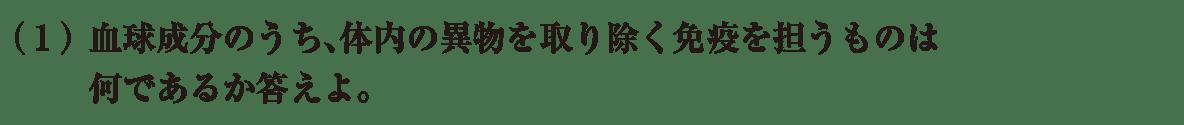 高校 生物基礎 体内環境の維持7 練習(1)