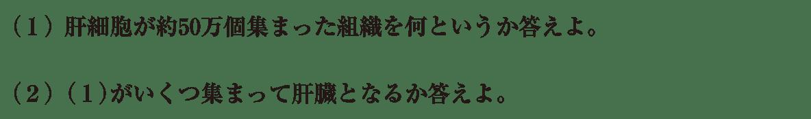 高校 生物基礎 体内環境の維持24 練習(1)(2)