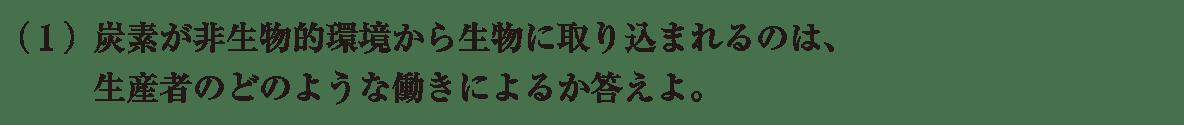 高校 生物基礎 生態系6 練習(1)