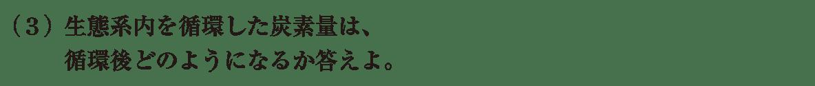 高校 生物基礎 生態系6 練習(3)