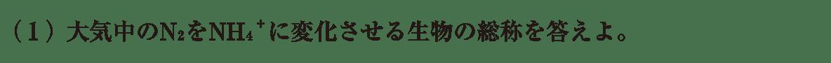 高校 生物基礎 生態系7 練習(1)