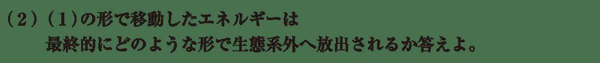 高校 生物基礎 生態系9 練習(2)