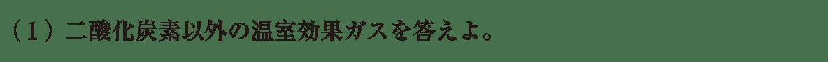 高校 生物基礎 生態系13 練習(1)
