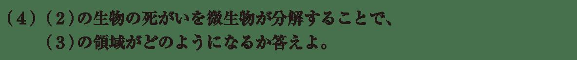 高校 生物基礎 生態系14 練習(4)
