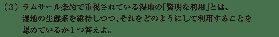 高校 生物基礎 生態系20 練習(3)