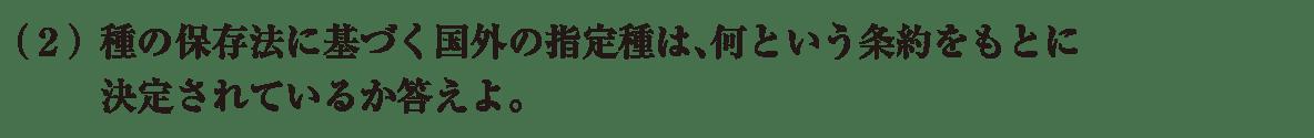 高校 生物基礎 生態系22 練習(2)