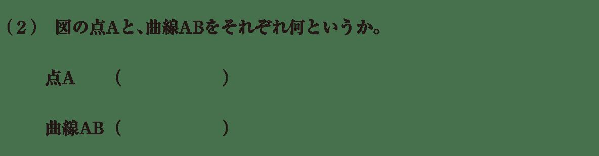 高校化学 物質の状態と平衡7 練習(2) 答えなし