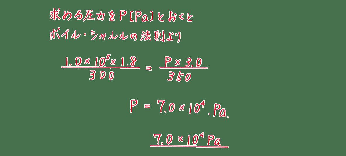 高校化学 物質の状態と平衡11 練習 答えあり