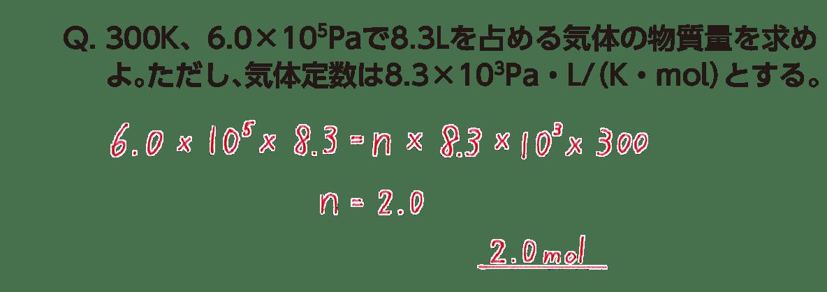 高校化学 物質の状態と平衡12 ポイント2 答え全部