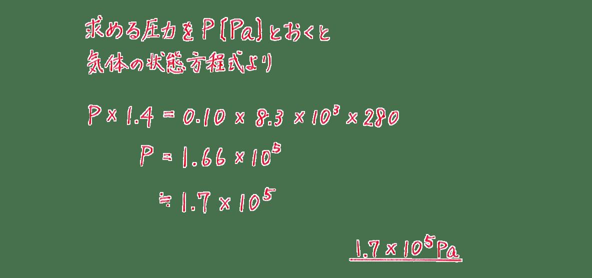 高校化学 物質の状態と平衡13 ポイント2 答えあり