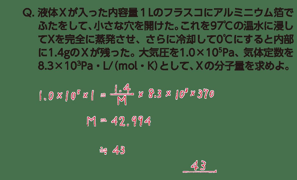高校化学 物質の状態と平衡14 ポイント2 答え全部