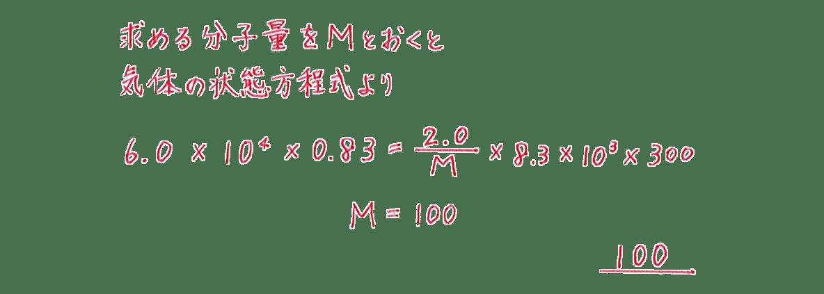 高校化学 物質の状態と平衡14 ポイント3 答え全部