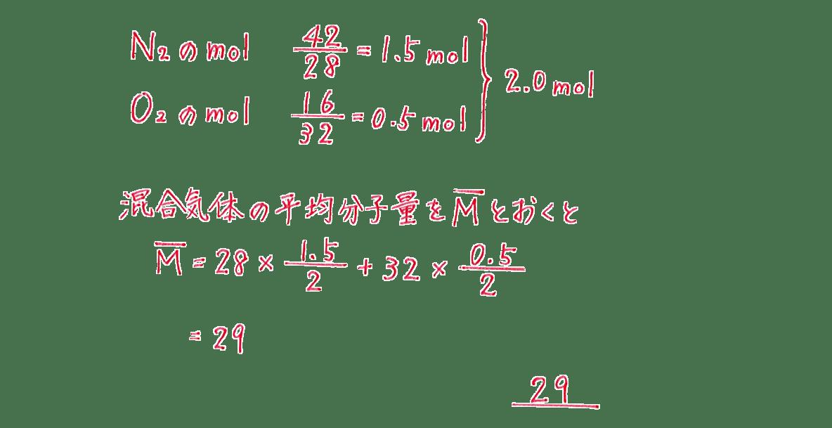 高校化学 物質の状態と平衡18 演習2 答えあり