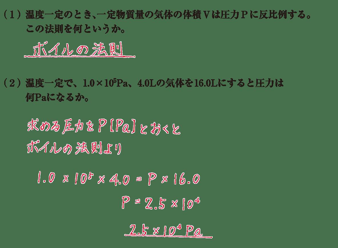 高校化学 物質の状態と平衡9 練習 答えあり