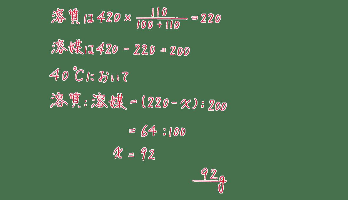 高校化学 物質の状態と平衡20 練習 答えあり