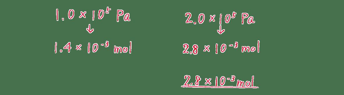 高校化学 物質の状態と平衡23 練習 答えあり