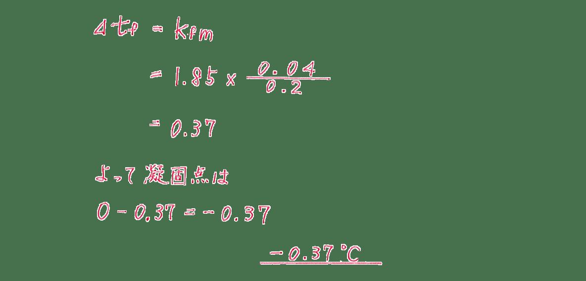 高校化学 物質の状態と平衡26 練習 答えあり