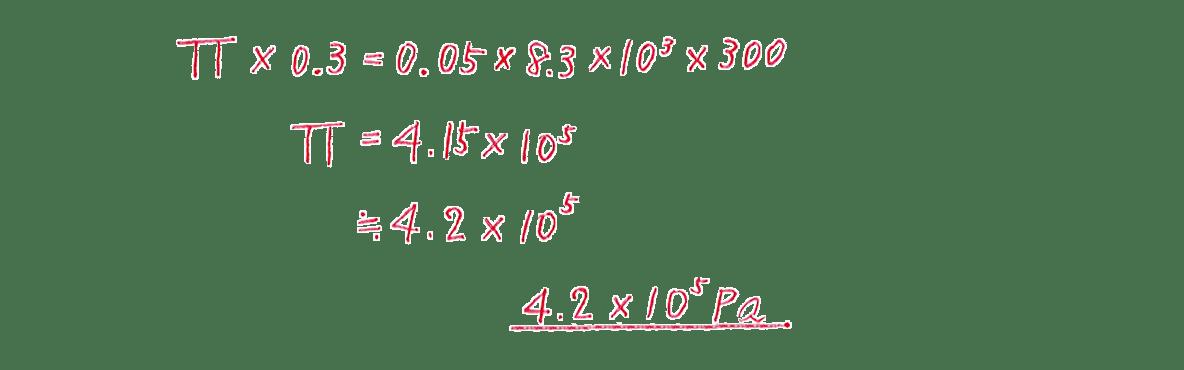 高校化学 物質の状態と平衡27 練習 答えあり