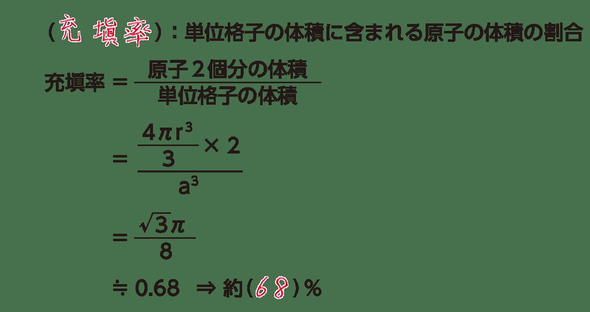 高校化学 物質の状態と平衡33 ポイント2 答えあり