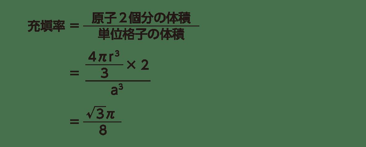 高校化学 物質の状態と平衡33 ポイント2 式の1~3行目のみ 答えあり