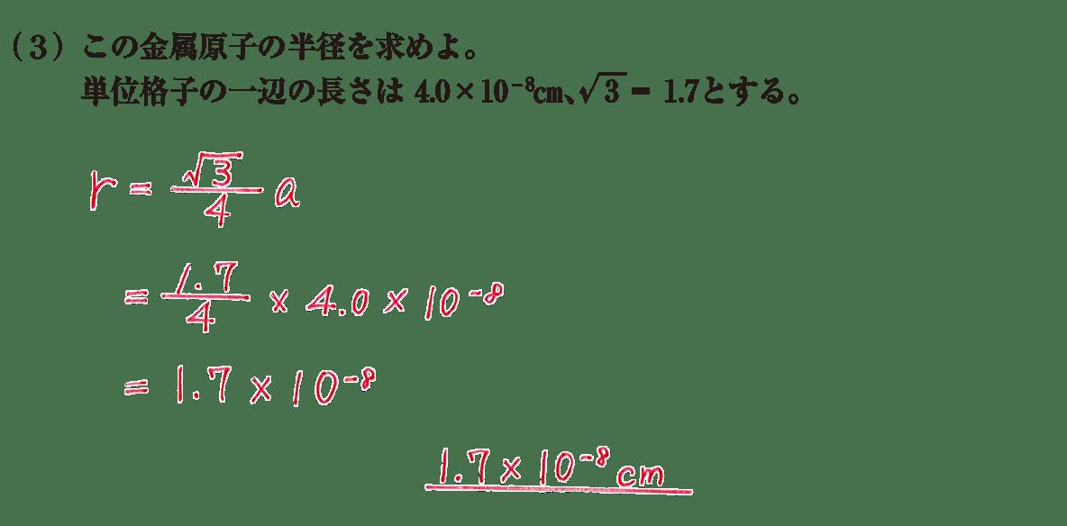 高校化学 物質の状態と平衡33 練習(3) 答えあり