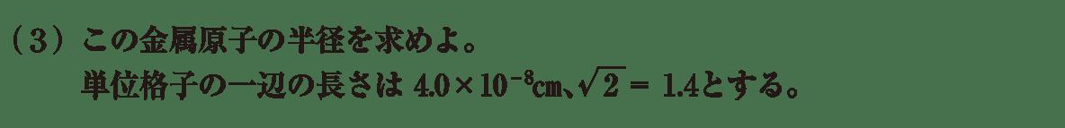 高校化学 物質の状態と平衡34 練習(3) 答えなし