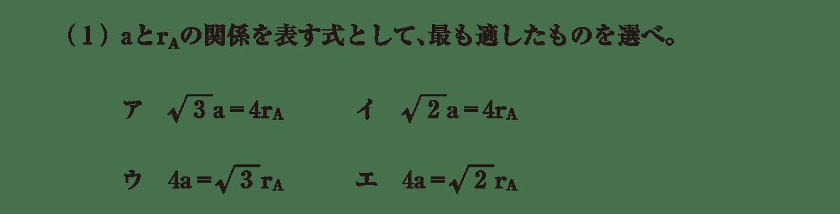 高校化学 物質の状態と平衡38 ポイント1(1) 答えなし