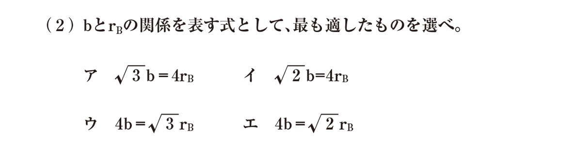 高校化学 物質の状態と平衡38 ポイント1(2) 答えなし
